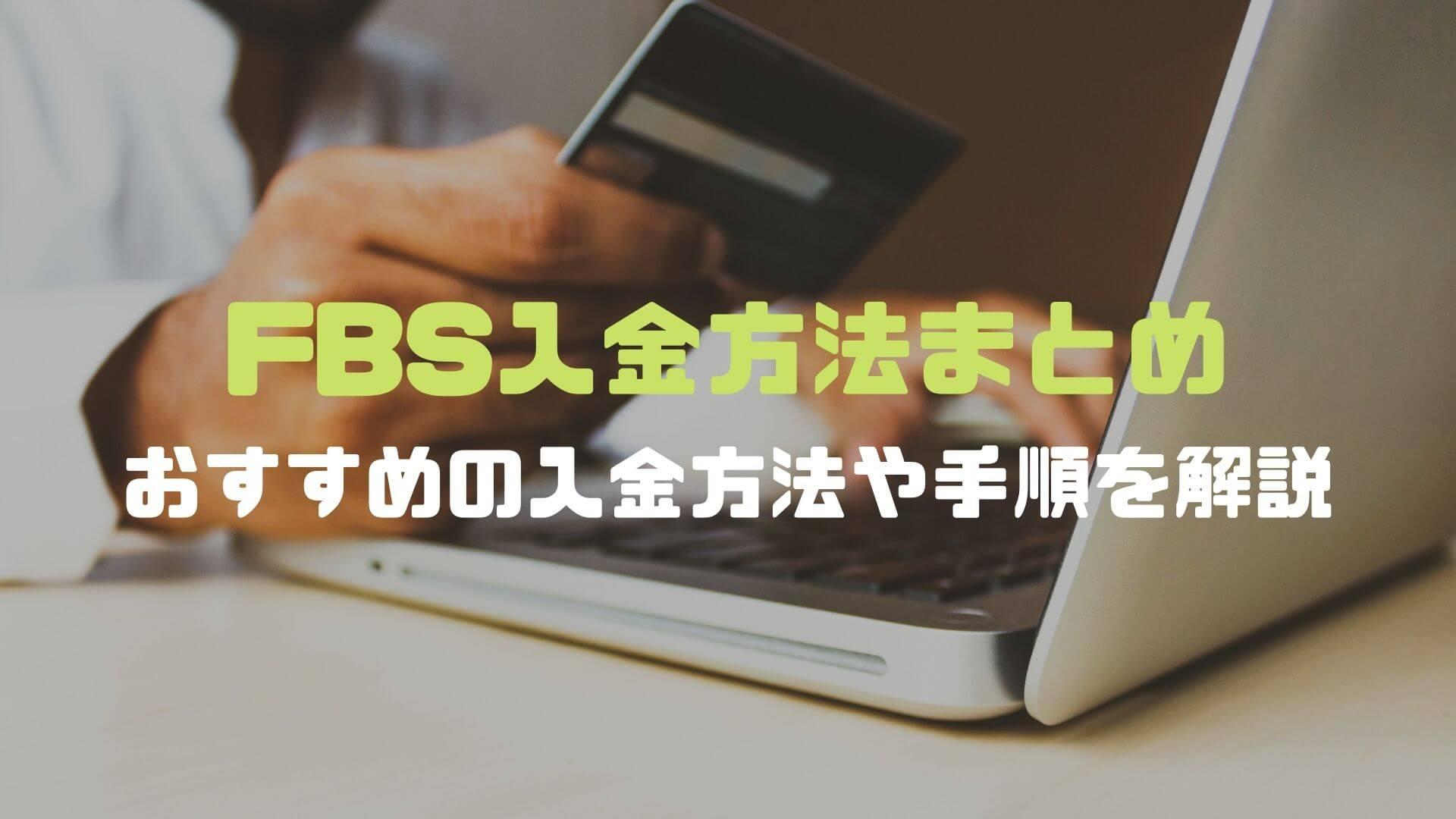 FBS 入金方法