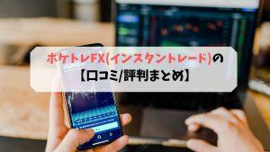 【評判】ポケトレFX(インスタントレード)って怪しい?気になる口コミ/評判まとめ!