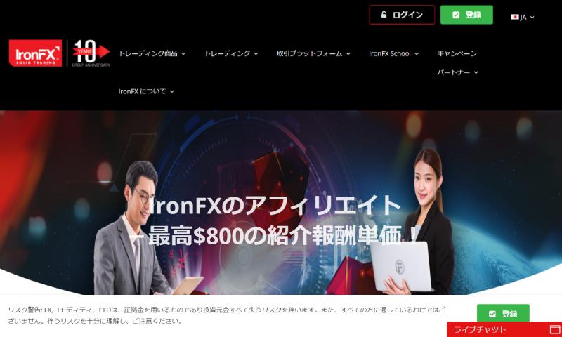 IronFX アフィリエイト
