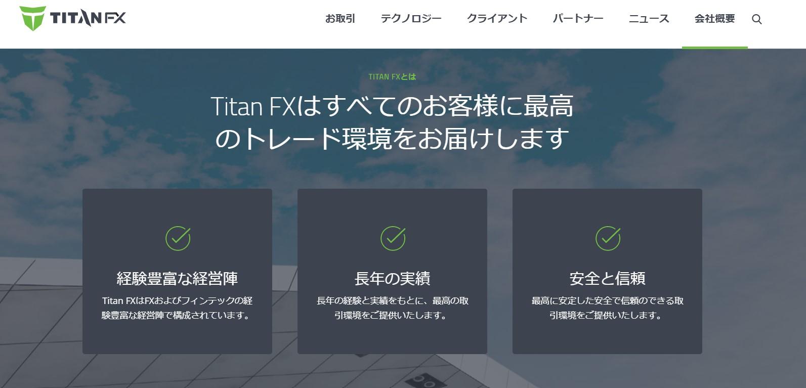 TitanFX 安全性