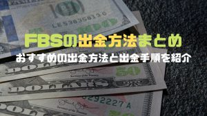 【FBSの出金方法まとめ】出金する際の注意点や手数料・出金手順まで紹介!