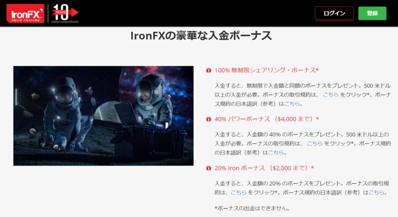 IronFX ボーナス