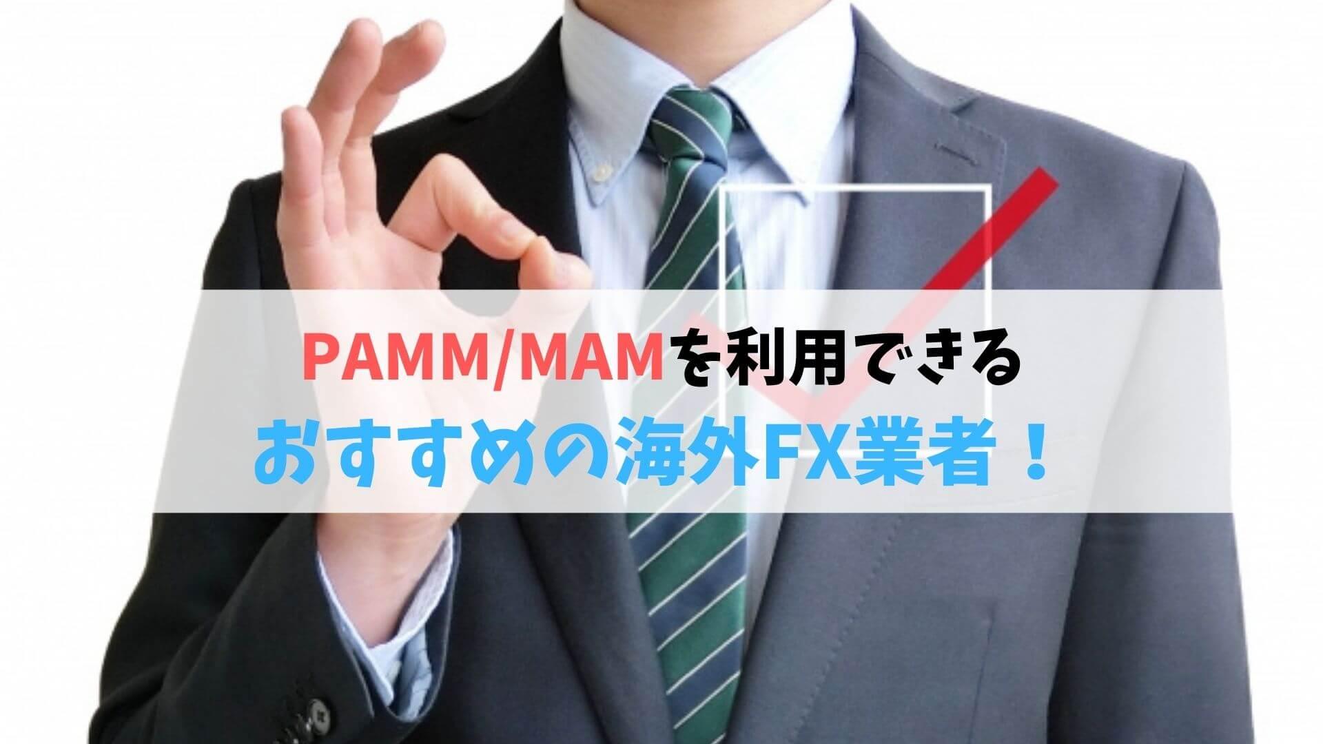 PAM MAM 口座