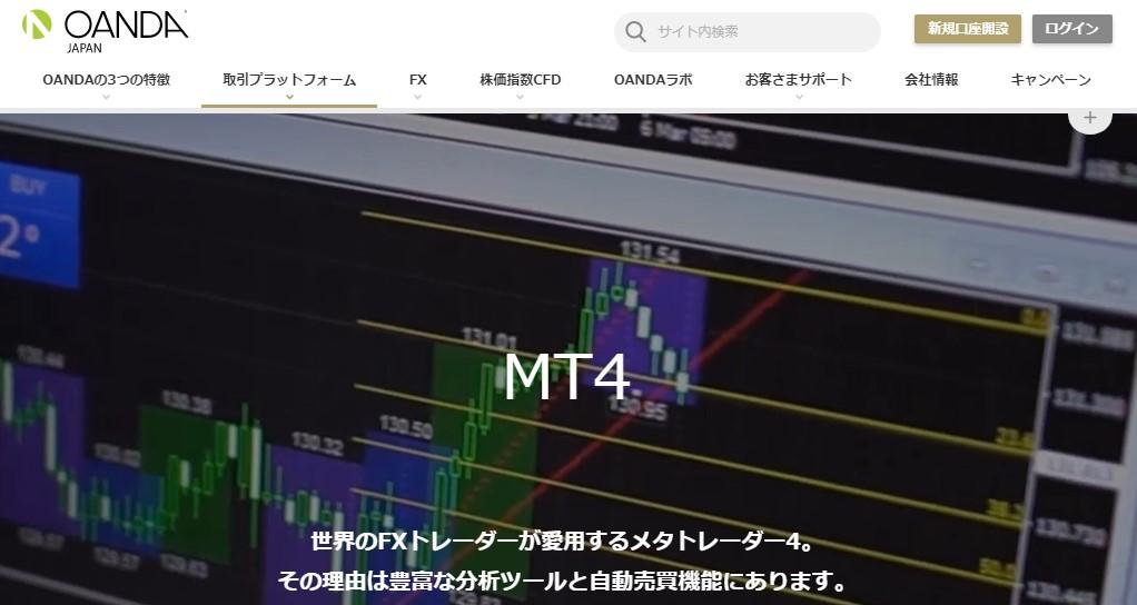 mt4 無料