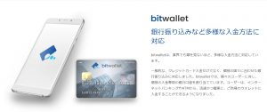 XMではbitwalletによる入出金が最強?実は注意点がある!