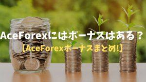 AceForexにはボーナスはある?AceForexのボーナスキャンペーンまとめ!